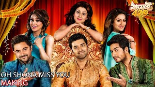 Jamai 420 2015   Dhaka Movie 1