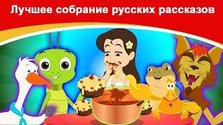 Лучшее собрание русских рассказов | русские сказки | сказки на ночь | русские мультфильмы | сказки