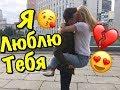 VLOG: Я ЛЮБЛЮ ТЕБЯ !!!