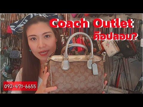 กระเป๋า Coach Outlet คืออะไร? กิ๊บมีคำตอบมาให้จ้า
