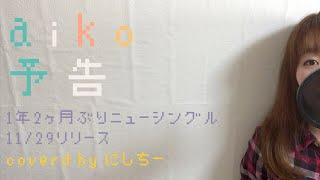 《歌詞付きフル》予告 - aiko(耳コピ弾き語りcover.) 島本里沙 動画 30