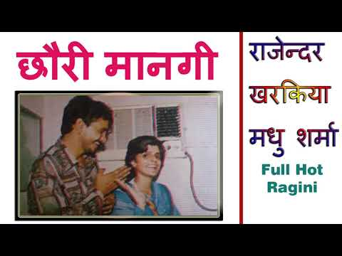 छोरी Maangi र Old is Gold Hot Rajender Kharkiya Madhu Sharma Ragini Subhash Films Haryanvi