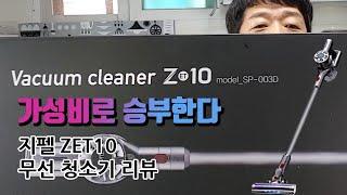 가성비로 승부하는 지펠 ZET10 무선 진공청소기 리뷰