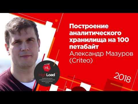 Построение аналитического хранилища на 100 петабайт / Александр Мазуров (Criteo)