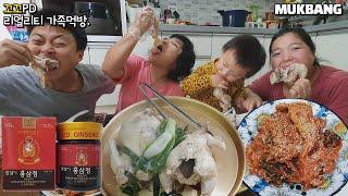 리얼가족먹방:)홍삼&닭백숙으로 역대급 몸보신먹방…