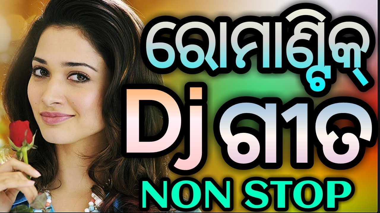 Best Odia New Songs Dj Non Stop 2019 Youtube