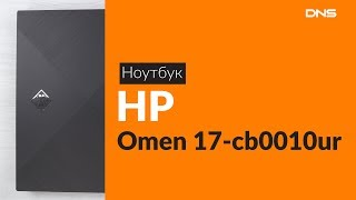 Распаковка ноутбука HP Omen 17-cb0010ur / Unboxing HP Omen 17-cb0010ur