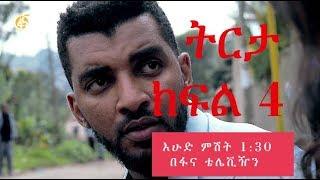 Tireta Drama – Part 4 (Ethiopian Drama)