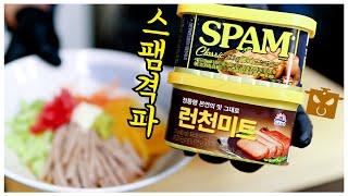 스팸레시피 굵게 2가지 feat. 냉라면 꼬마김밥