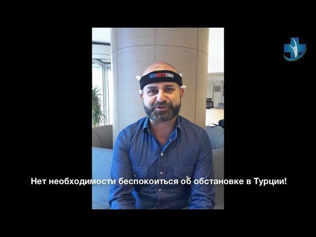 Пересадка Волос в Турции- Успех операции и прошедшая поездка в интервью с нашим пациентом