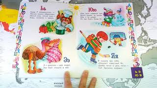 Весёлая азбука! Учим русский алфавит для самых маленьких. Для детей 3-5 лет.
