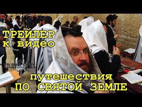 ☦ Иерусалим.Трейлер к видеороликам о путешествии по Святой земле