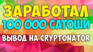 🔥Заработал 100 000 сатоши без вложений💡 и вывел на Cryptonator