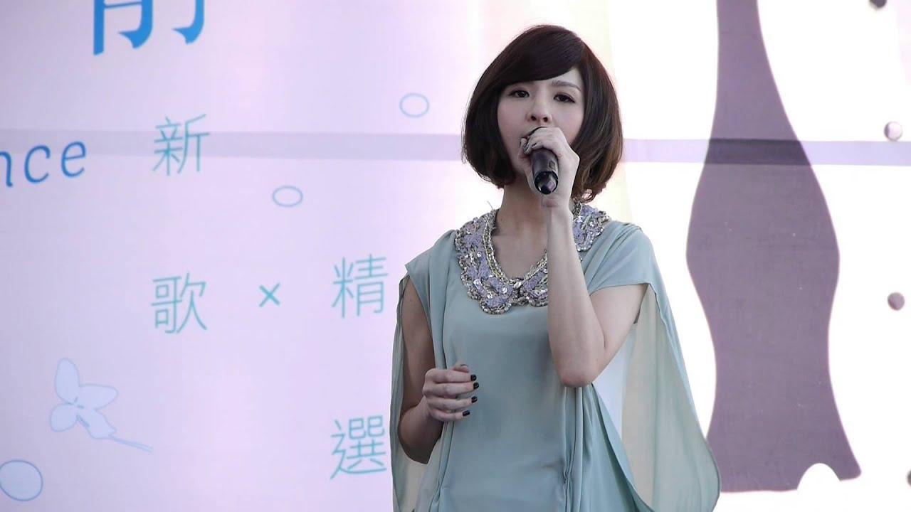 20130907 郭靜 致純靜新歌+精選簽唱會 下一個天亮+陪著我的時候想著她+我不想忘記你.MTS - YouTube