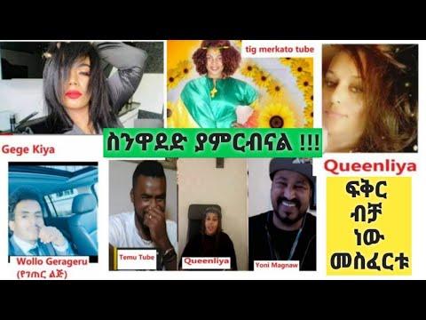 #Ethiopia #Peace & #loveፍቅር ያሸንፏል ጂጂ ኪያ, ዮኒ ማኛው እና ወሎ ገራገሩ ጋር ታርቅያለው! ተሙ እና tigi merkato Thank you!!