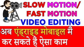 (Hindi) How to speed up Slow down video in android Mobile | Video editing in Android