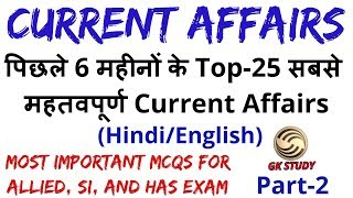 Previous 6 Month Current Affairs ! TOP - 25 Current Affairs ! GK STUDY !