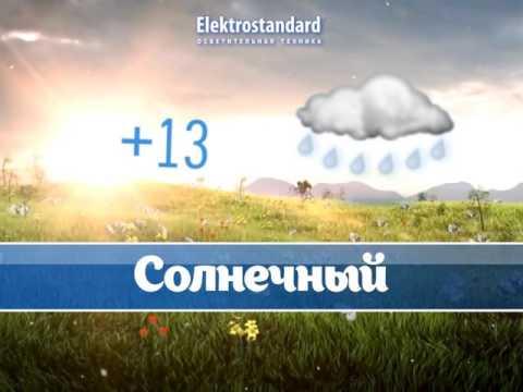 'Прогноз погоды на