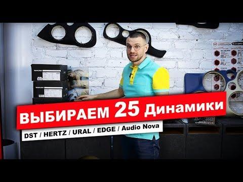 ВЫБИРАЕМ 25 Динамики C прослушкой / DST / HERTZ / URAL / EDGE / Audio Nova / В Магазине Автокаста