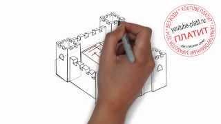 Как нарисовать старинный замок за 20 секунд(Как нарисовать картинку поэтапно карандашом за короткий промежуток времени. Видео рассказывает о том,..., 2014-07-11T05:58:05.000Z)