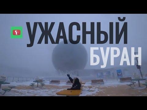 Ураган в Астана сдул Шар в районе Экспо на дорогу! Казахстан метель! Буран Снег Сильный ветер Шторм