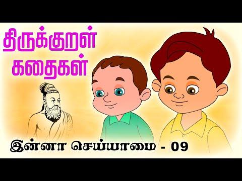 இன்னா செய்யாமை (Enna Seiyamai) 09   திருக்குறள் கதைகள் (ThirukkuralKathaigal) தமிழ் Stories For Kids
