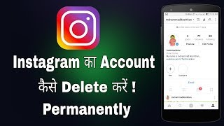 Instagram का Account कैसे Delete करें | How to delete an Instagram account Permanently