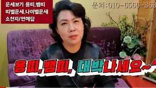 (유명한점집)2편 띠별운세 용띠 뱀띠 10월 11월 운세 화이팅~!!