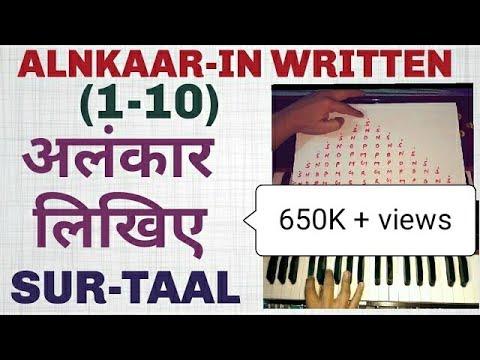 ALNKAAR IN WRITTEN ! ( 1-10) अलंकार Notes!! SUR-TAAL HARMONIUM LESSON