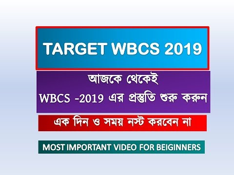 HOW TO PREPARE FOR WBCS 2019-TARGET AND FULL STRATEGY
