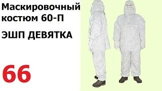 [Обзор] Зимний маскировочный костюм 60-П камуфляж иней (ЭШП ДЕВЯТКА)