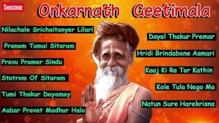 Download Onkarnath Geetimala | Bengali Devotional Bhajans | Thakur Omkarnath | Audio Jukebox |  H.T.Cassette MP3 song and Music Video