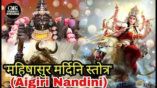 Aigiri Nandini Song With Lyrics || Mahishasura Mardini Stotra || CMG