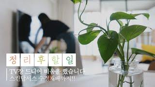 SUB) 정리노하우 드디어 TV장을 비웠습니다!! 그리…