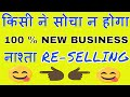 Unique business ideas in hindi | नाश्ता RE-SELLING.