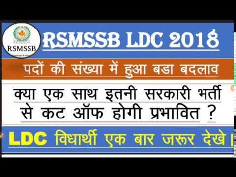 RSMSSB LDC खुशखबरी कनिष्ठ सहायक भर्ती में पदों की संख्या बढ़ाई II अब क्या रहेगी कट ऑफ II rsmssb ldc