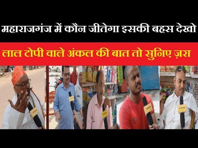 BJP, Congress या Gathbandhan? Maharajganj में चल रहा है किसका ज़ोर? जनता से सुनिए