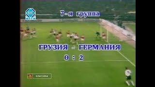 Грузия 0 2 Германия Отборочный матч Евро 1996