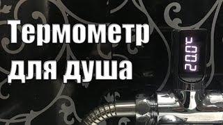 ТЕРМОМЕТР ДЛЯ ДУША LOSKII LW-101 LED - ОБЗОР + ТЕСТ