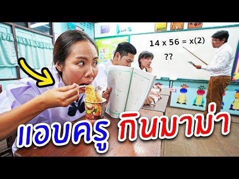 นักเรียนแสบ!!! 7 วิธีแอบกินขนมในห้องเรียน | พี่เฟิร์น 108Life