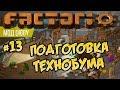 Подготовка технобума ⏺ #13 Прохождение Factorio с модом Diggy