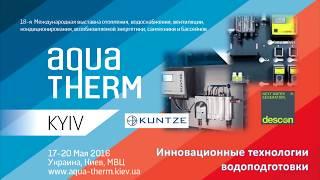 Выставка  AQUA THERM 2017  Киев