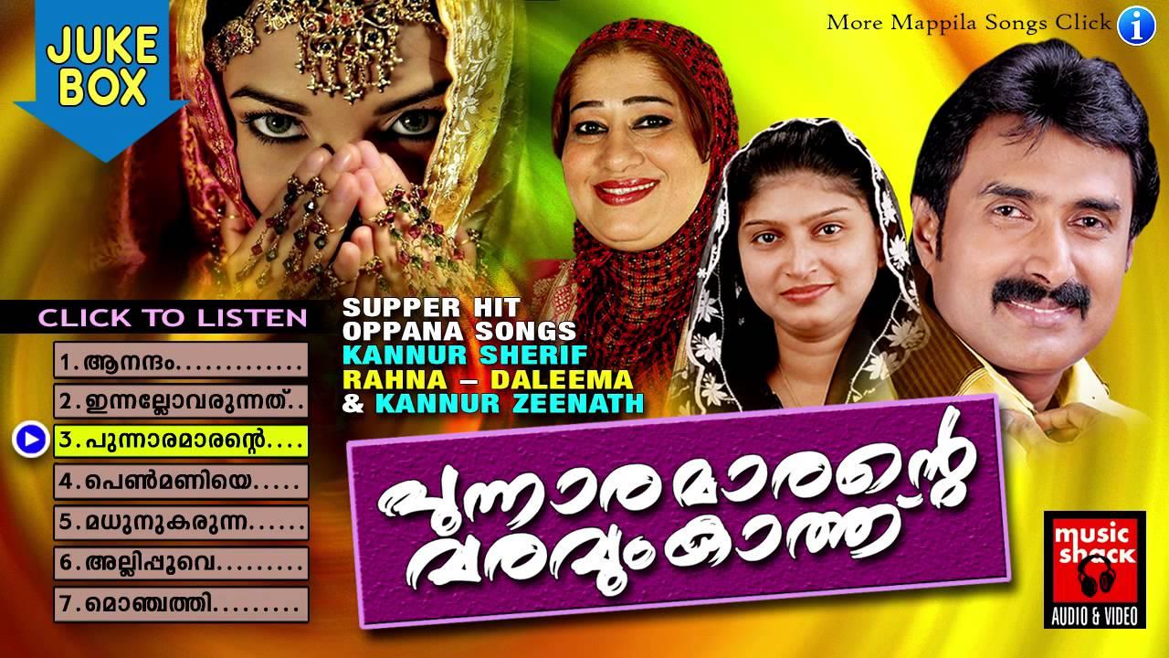 പുന്നാരമാരൻടെ വരവുംകാത്ത് | Mappila Pattukal Old Is Gold | Malayalam Mappila Songs Jukebox