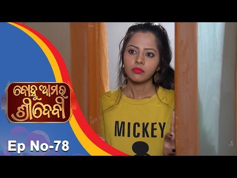 Bohu Amara Sridevi (Sister Sridevi) | Full Ep 78 | 29th Dec 2018 | Odia Comedy Serial - Tarang TV