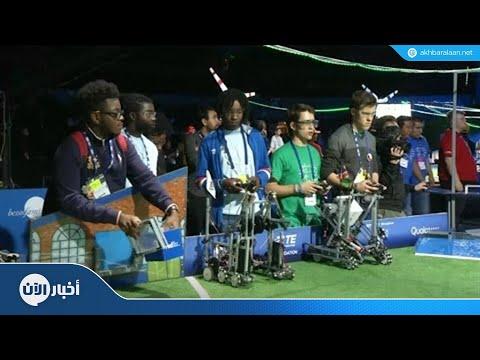 انطلاق أولمبياد الروبوتات العالمي