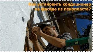 видео Корзина для кондиционера на фасаде