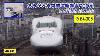 ありがとう700系 ラストラン装飾 C53編成 京都駅 2020.2.14【4K】
