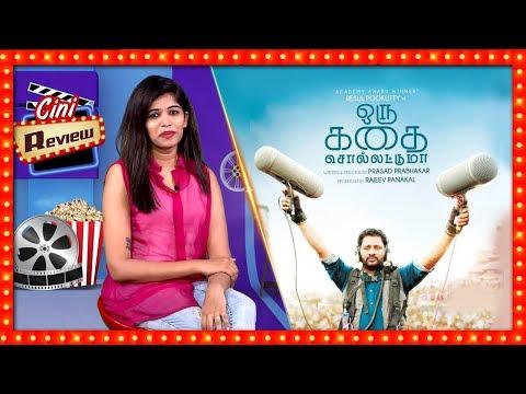Oru Kadhai Sollatuma Movie Review || TAMIL CINEMA REVIEW || 1YES TV