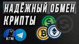 Как купить / продать / обменять криптовалюту bitcoin, ethereum, litecoin, dash, doge через телеграм