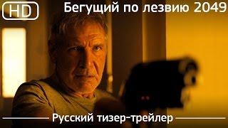 Бегущий по лезвию 2049 (Blade Runner 2049) 2017. Тизер-трейлер. Русский дублированный [1080p]